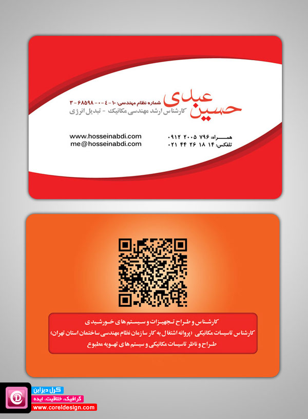 busines_card_Demo_Abdi_by_amirhafezi