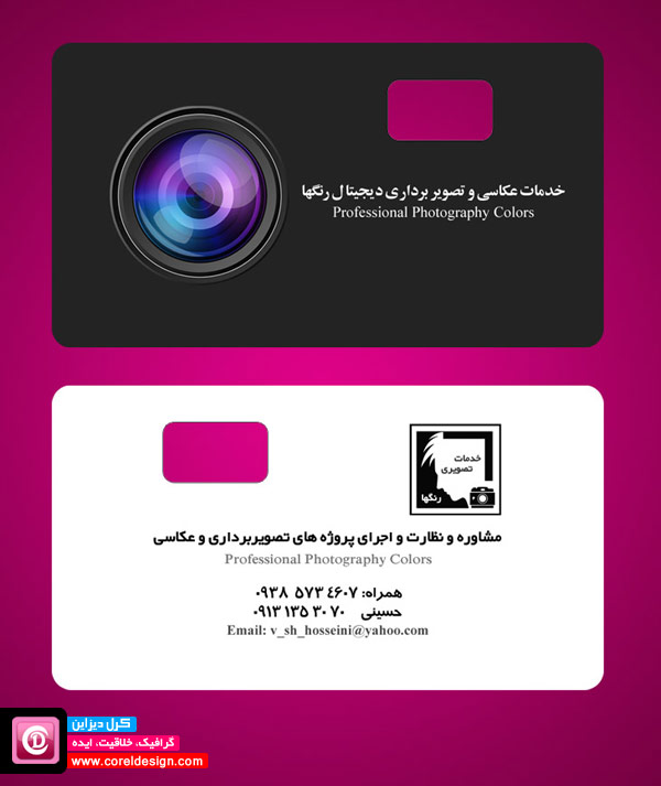 busines_card_colorphoto_by_amirhafezi