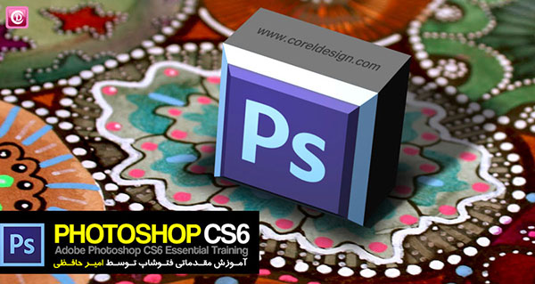 view_photoshop_cs6