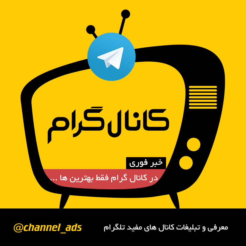 channel_Ads2