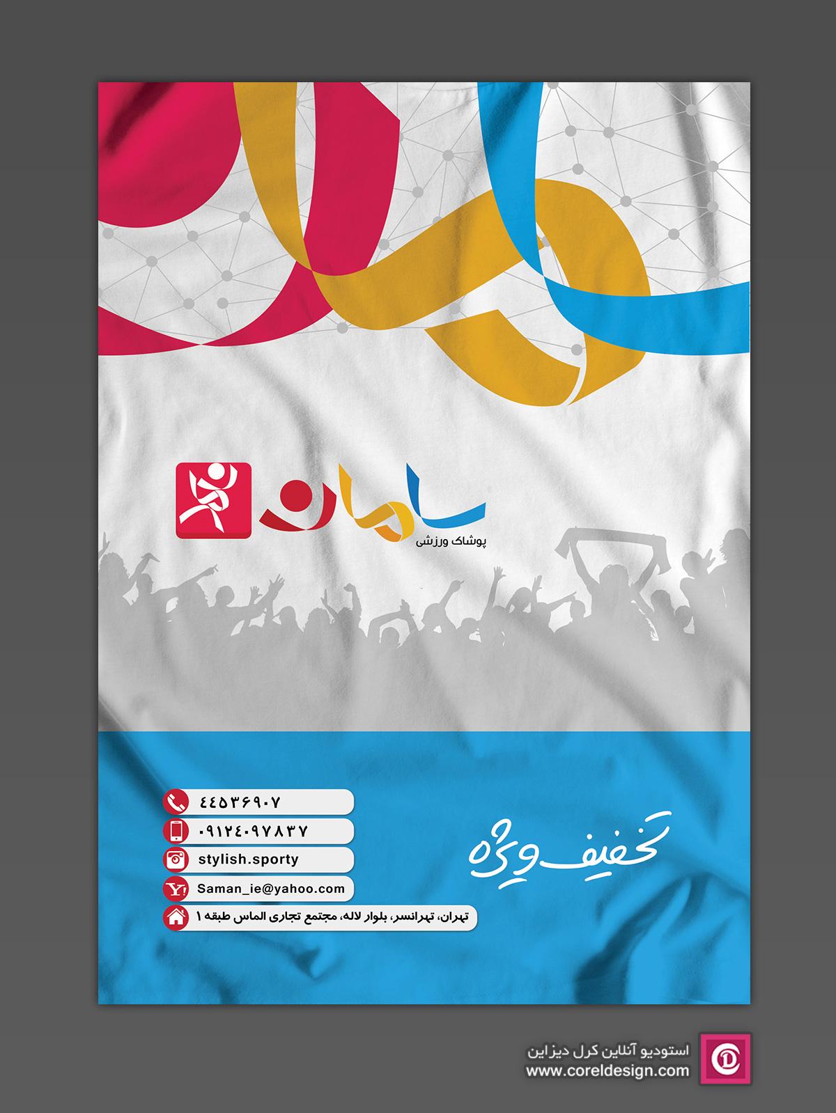 A4-Paper-Saman_1