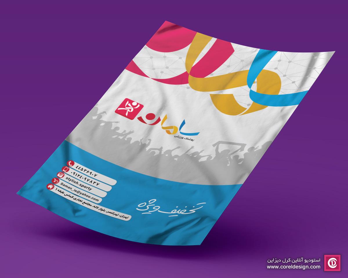 A4-Paper-Saman_2