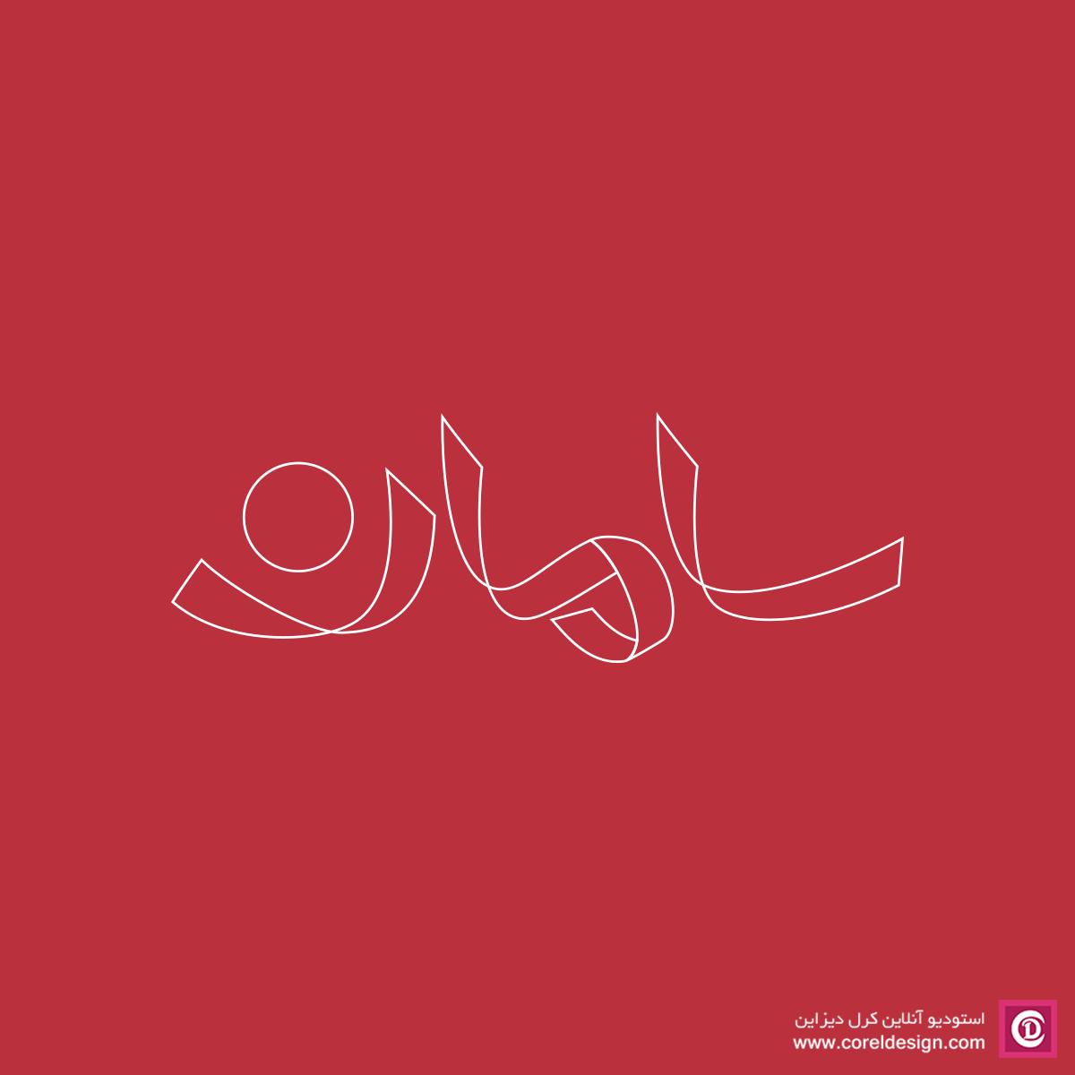 Saman_logo_By_CorelDesign