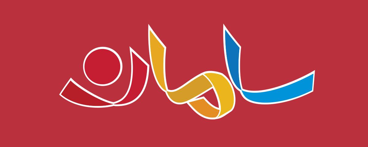 Saman_logo_By_CorelDesign_2