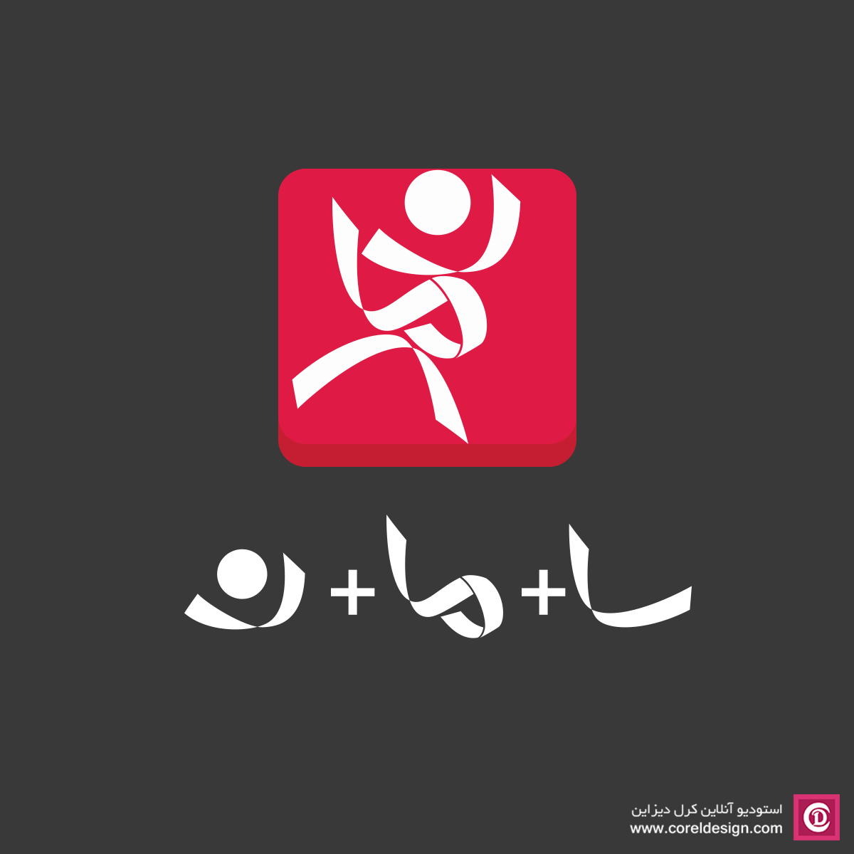 Saman_logo_By_CorelDesign_3