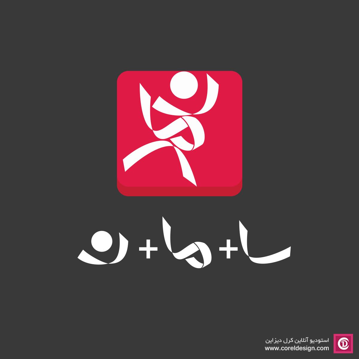 Saman_logo_By_CorelDesign_3