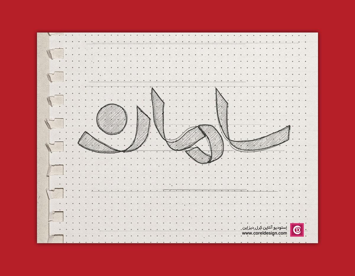 Sketch-Saman2
