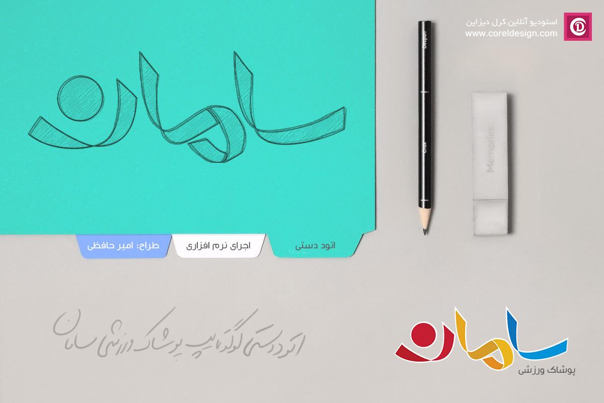 sketch_saman