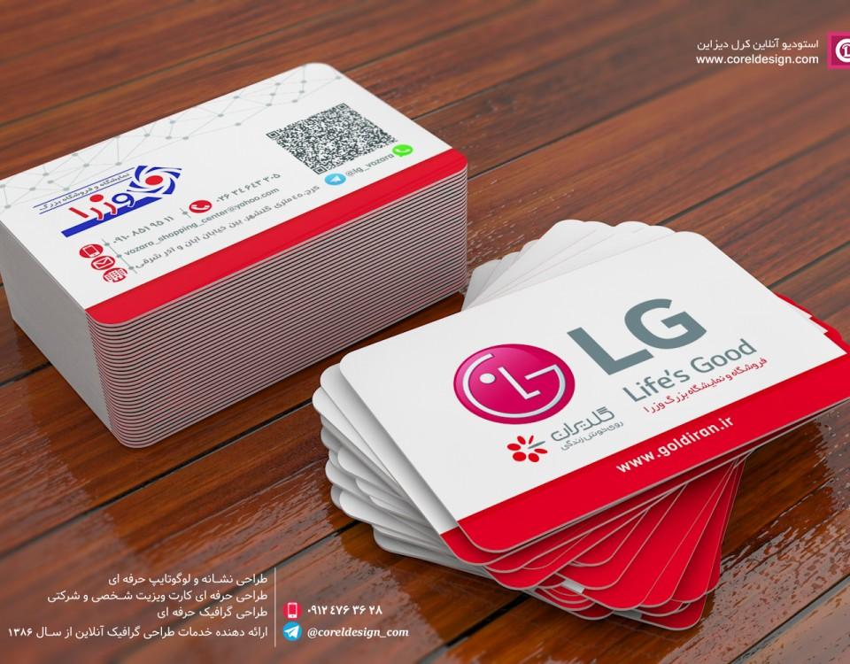 طراحی کارت ویزیت LG