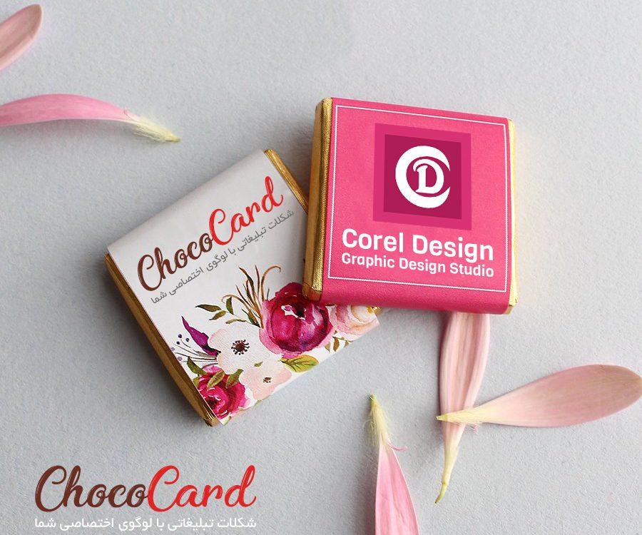 شکلات تبلیغاتی شوکوکارت