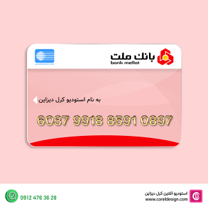 دانلود فایل لایه باز کارت بانک ملت