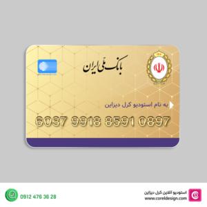 دانلود فایل لایه باز کارت بانک ملی