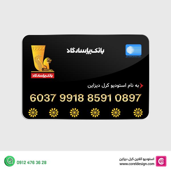 کارت بانک پاسارگاد