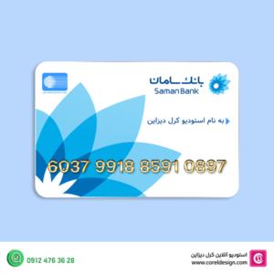 دانلود فایل لایه باز کارت بانک سامان