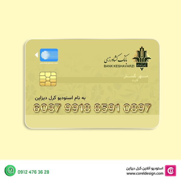 کارت بانک کشاورزی