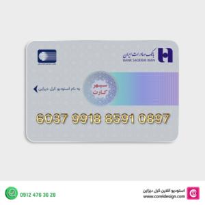کارت بانک صادرات