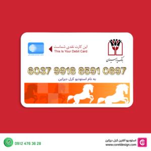 کارت بانک پارسیان